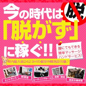 癒し娘診療所 土浦・つくば店 - 土浦
