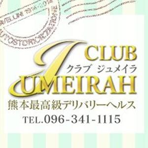 クラブジュメイラ - 熊本市近郊