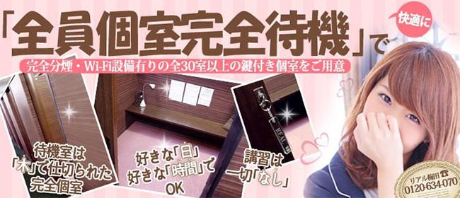 リアル梅田店(梅田ホテヘル店)の風俗求人・高収入バイト求人PR画像1