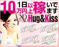 XOXO Hug&Kissグループ(ハグアンドキスグループ)