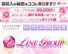 LINEグループ(中部)