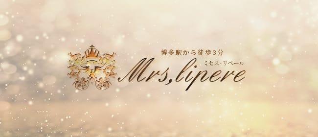 Mrs Lipere(ミセスリペール)(博多)のメンズエステ求人・アピール画像1