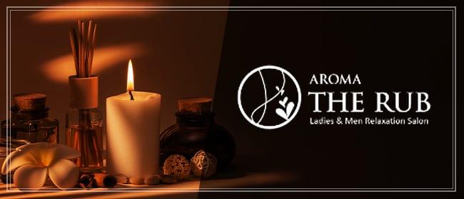 AROMA THE RUB(熊本市)のメンズエステ求人・アピール画像1