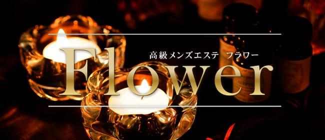 熊本高級メンズアロマ Flower(熊本市)のメンズエステ求人・アピール画像1