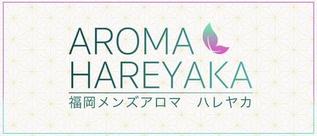 aroma hareyaka(博多)のメンズエステ求人・アピール画像1