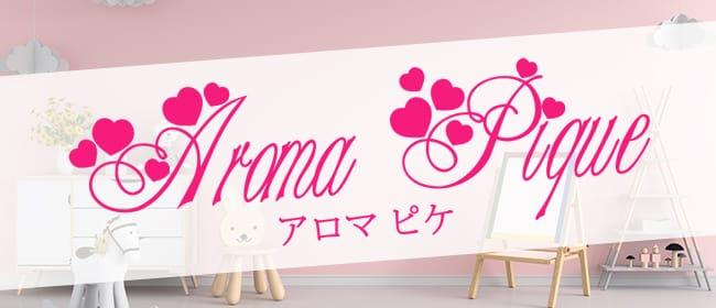 AROMA PIQUE~アロマピケ~(博多)のメンズエステ求人・アピール画像1