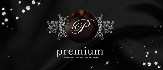 PREMIUM-プレミアム-(博多)のメンズエステ求人・アピール画像1