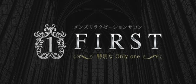 FIRST(ファースト)~特別なOnly one(博多)のメンズエステ求人・アピール画像1
