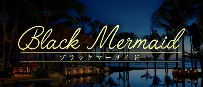 Black Mermaid~ブラックマーメイド(名古屋)のメンズエステ求人・アピール画像1