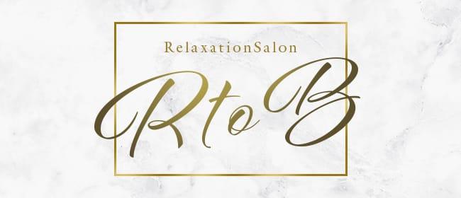 RelaxationSalon R to B(札幌)のメンズエステ求人・アピール画像1