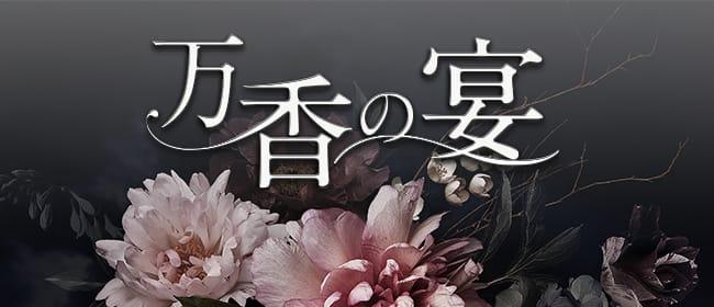 万香の宴(仙台)のメンズエステ求人・アピール画像1