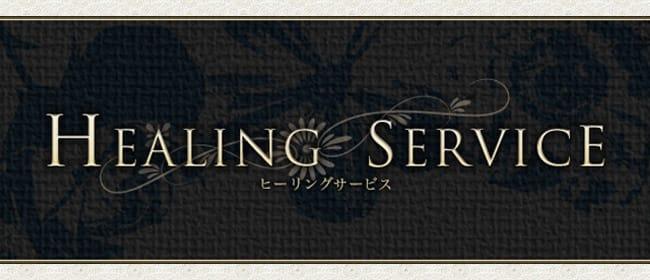 Healing Service~ヒーリングサービス(札幌)のメンズエステ求人・アピール画像1