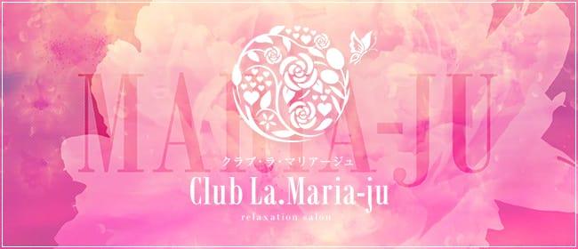La Maria-ju -ラ・マリアージュ-(博多)のメンズエステ求人・アピール画像1