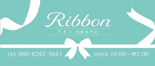 リボン 出張専門店(札幌)のメンズエステ求人・アピール画像1