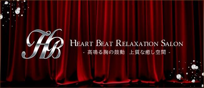 Heart Beat-ハートビート-(博多)のメンズエステ求人・アピール画像1
