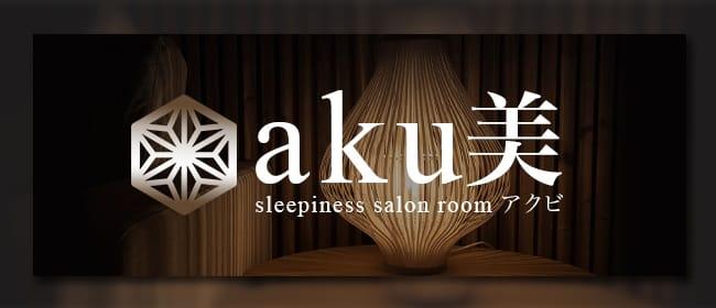sleepiness saron room aku美~アクビ 白石南郷通店(札幌)のメンズエステ求人・アピール画像1