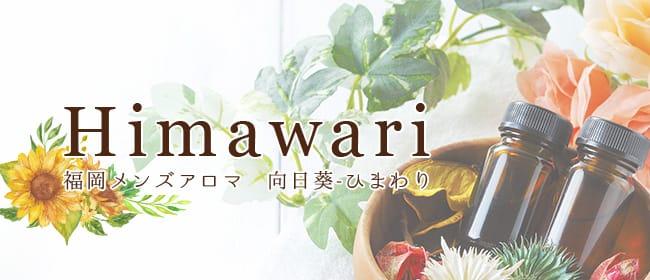 向日葵-ひまわり-(博多)のメンズエステ求人・アピール画像1