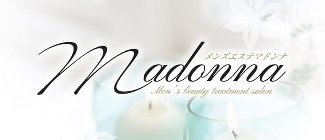 Madonna(鹿児島市)のメンズエステ求人・アピール画像1
