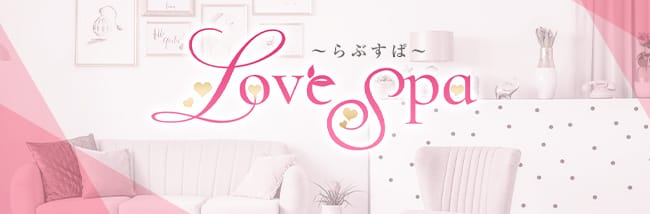 Love Spa~らぶすぱ~(博多)のメンズエステ求人・アピール画像1