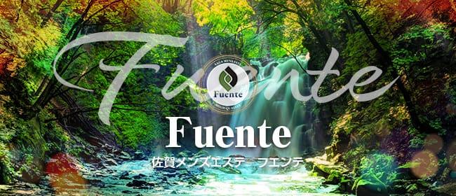 Fuente-フエンテ-(佐賀市)のメンズエステ求人・アピール画像1