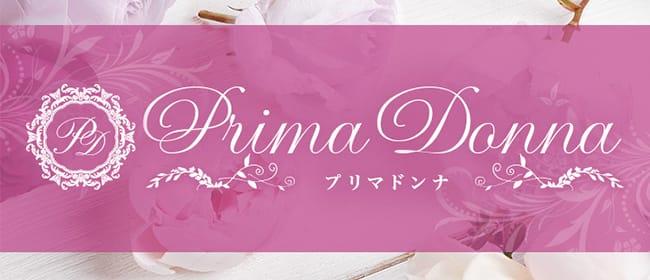 prima donna-プリマドンナ-(札幌)のメンズエステ求人・アピール画像1