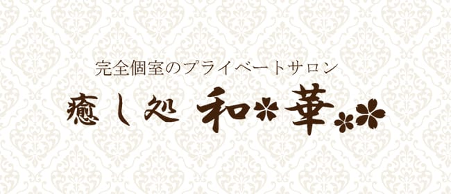 リラクゼーションサロン和華(金沢)のメンズエステ求人・アピール画像1
