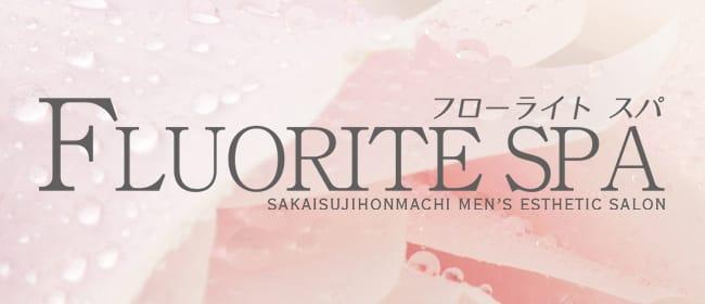 Fluorite SPA(フローライトスパ)(本町・堺筋本町)のメンズエステ求人・アピール画像1