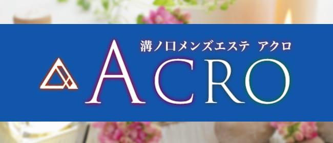ACRO-アクロ-(溝の口)のメンズエステ求人・アピール画像1