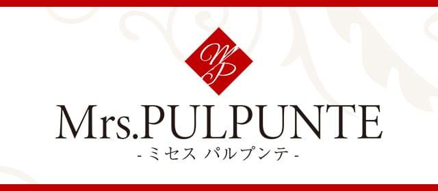 Mrs・PULPUNTE(ミセス・パルプンテ)(日本橋・千日前)のメンズエステ求人・アピール画像1