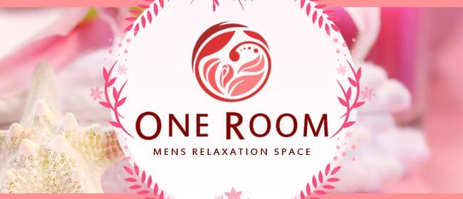 メンズエステONE ROOM(旭川)のメンズエステ求人・アピール画像1