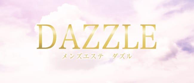 DAZZLE(新大阪)のメンズエステ求人・アピール画像1