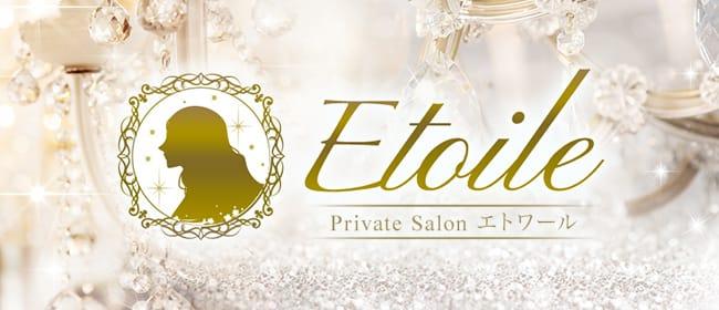 -Private Salon- Etoile~エトワール~(博多)のメンズエステ求人・アピール画像1