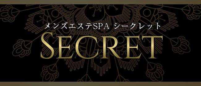 姫路メンズエステSPA シークレット(姫路)のメンズエステ求人・アピール画像1
