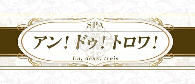 SPA アン!ドゥ!トロワ!(スパアンドゥトロワ)(梅田)のメンズエステ求人・アピール画像1
