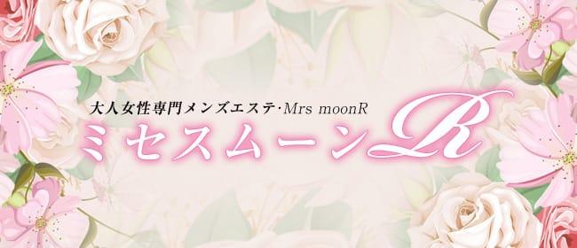 ミセスムーンR大阪店(日本橋・千日前)のメンズエステ求人・アピール画像1