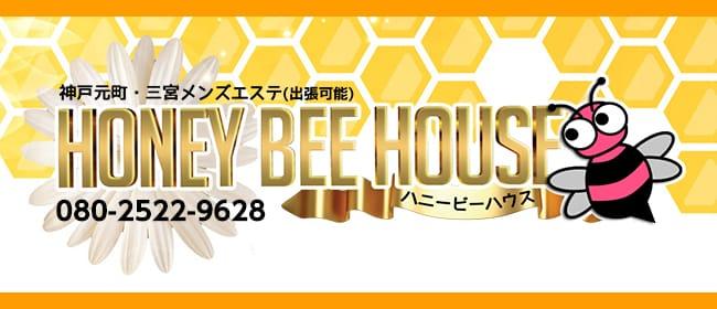 ハニービーハウス(神戸・三宮)のメンズエステ求人・アピール画像1