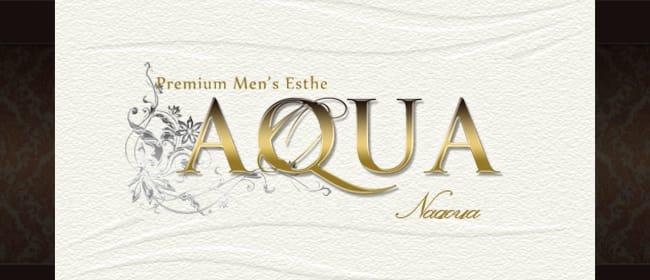 AQUA(名古屋)のメンズエステ求人・アピール画像1