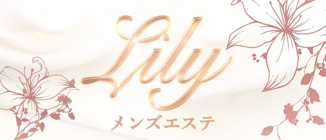 Lily~リリー~(名古屋)のメンズエステ求人・アピール画像1