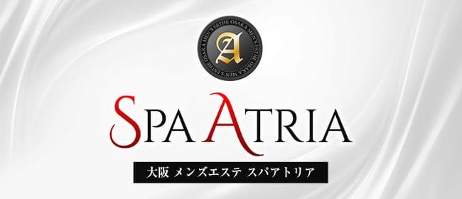 SPA ATRIA(スパアトリア)(本町・堺筋本町)のメンズエステ求人・アピール画像1