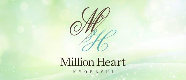 Million Heart(ミリオンハート)(京橋)のメンズエステ求人・アピール画像1