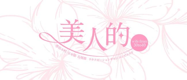 美人的wife from30to40(本町・堺筋本町)のメンズエステ求人・アピール画像1