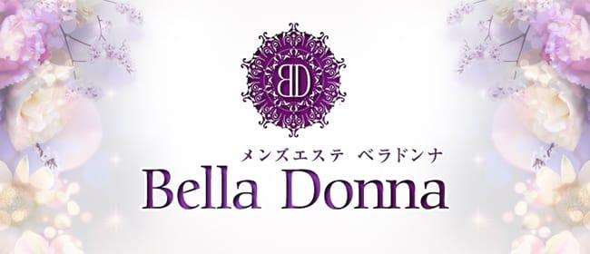 BELLA DONNA(ベラドンナ)(日本橋・千日前)のメンズエステ求人・アピール画像1