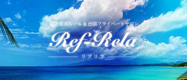 Ref-Rela(リフリラ)(名古屋)のメンズエステ求人・アピール画像1