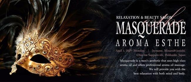 Masquerade(仙台)のメンズエステ求人・アピール画像1