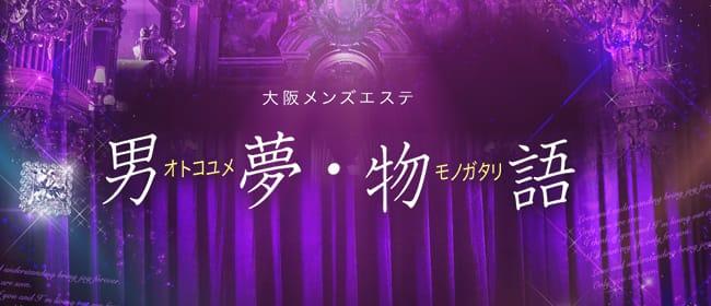 男夢・物語(おとこゆめものがたり)(梅田)のメンズエステ求人・アピール画像1