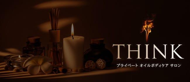 THINK(広島市)のメンズエステ求人・アピール画像1