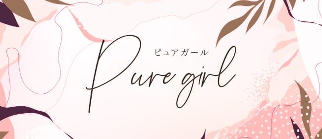 ピュアガール(神戸・三宮)のメンズエステ求人・アピール画像1