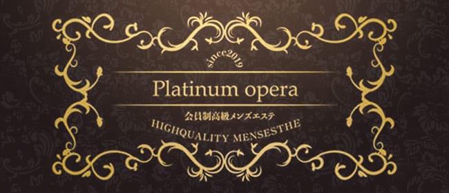 プラチナオペラ(神戸・三宮)のメンズエステ求人・アピール画像1