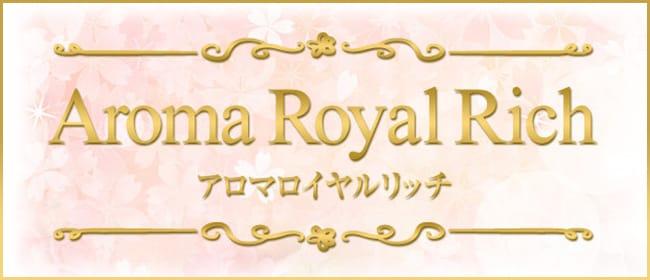 Aroma Royal Rich(広島市)のメンズエステ求人・アピール画像1