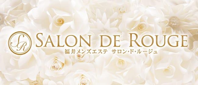 salon de rouge (サロン・ド・ルージュ)(福井市内・鯖江)のメンズエステ求人・アピール画像1